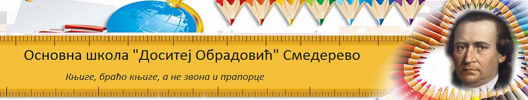 "ОШ ""Доситеј Обрадовић"" Смедерево"