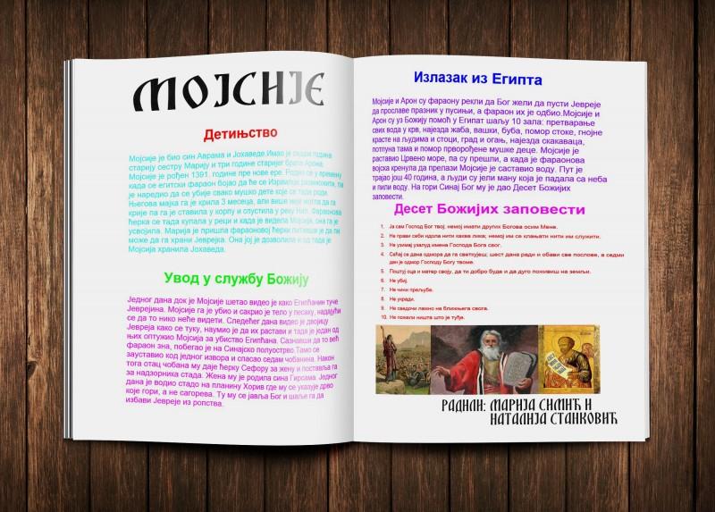 мојсије